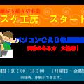 パソコンCAD体験実施中!