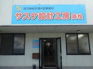 サスケITサービス 高松事業所