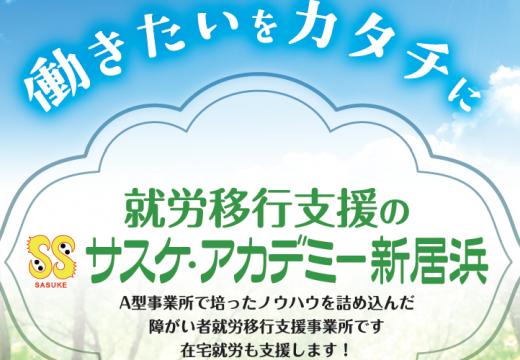 就労移行支援のサスケ・アカデミー新居浜